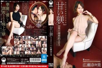 DMBJ-067 甘い躾 M男の理想的エロス Vol.5 広瀬奈々美