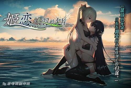 [发电姬] 姫恋~縛羽の欠片~ 中文版 (Ver1.04)