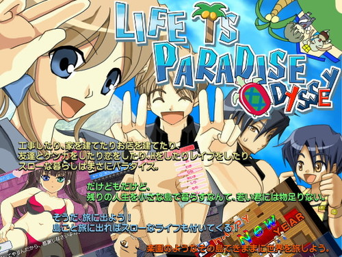 [WLCソフト] LIFE IS PARADISE ODYSSEY