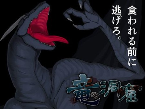 [さるがそ] 竜の洞窟