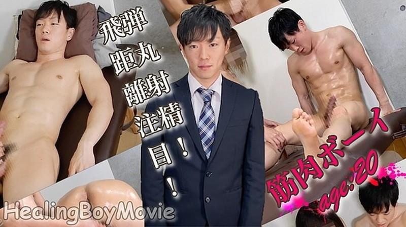 Healing Boy Movie - HBM-236