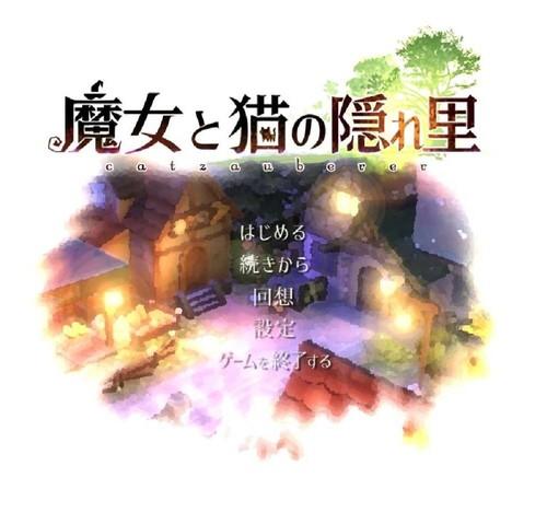 [H-Game]コン狐との日常~ぼっちでかわいくてほっとけない妖狐~ver1.4(SLG+HAG)-\3
