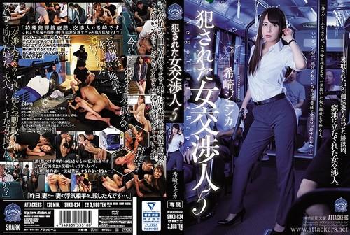 0p0quvin8kmw - SHKD-824 Female Negotiator Gets R**ed 5 Jessica Kizaki