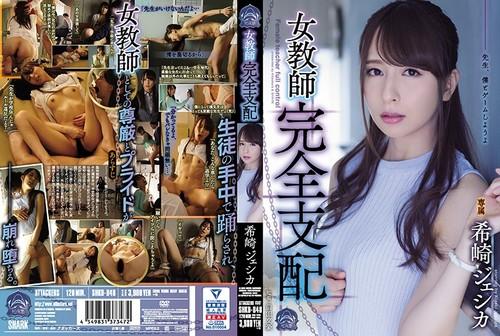 e36uuovv5ox0 - SHKD-848 Female Teacher Full Domination Jessica Kizaki