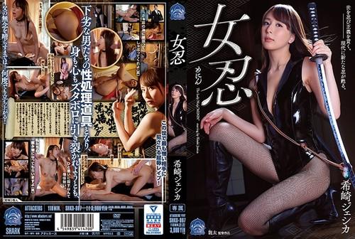 rdnogs94kjzb - SHKD-867 Female Ninja Jessica Kizaki