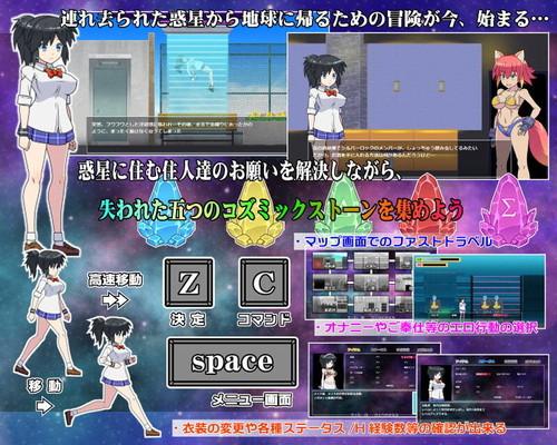 [H-Game]コズミックアブダクション(ACT+HAG)-\3