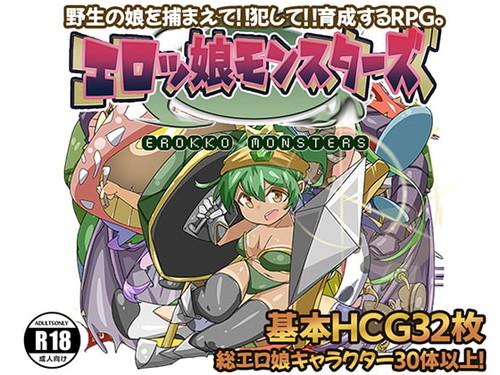 [H-Game]エロッ娘モンスターズ(RPG)-
